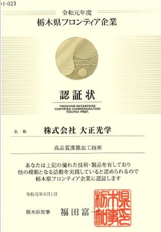 栃木県フロンティア企業