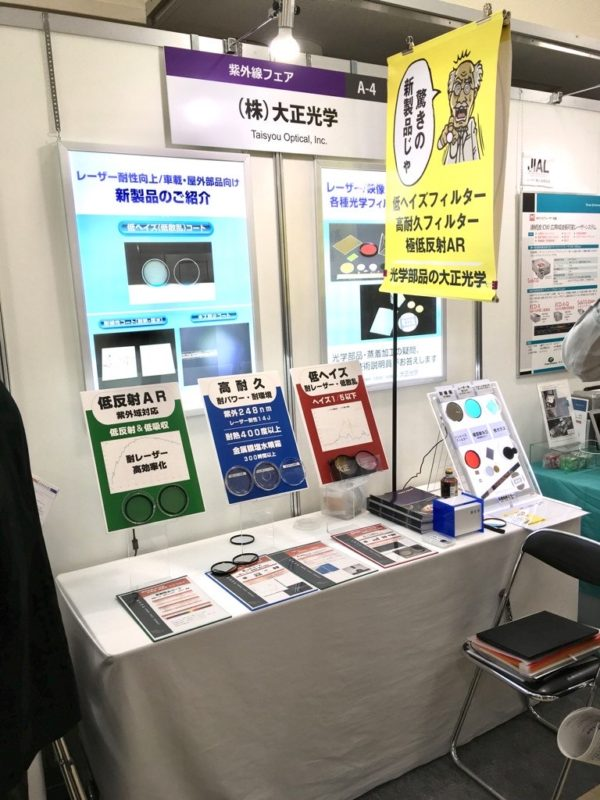 2019秋展示会
